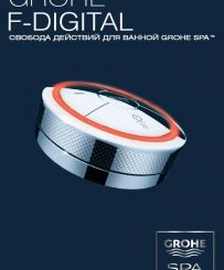 GROHE F-Digital RU