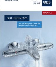 Grohtherm 1000